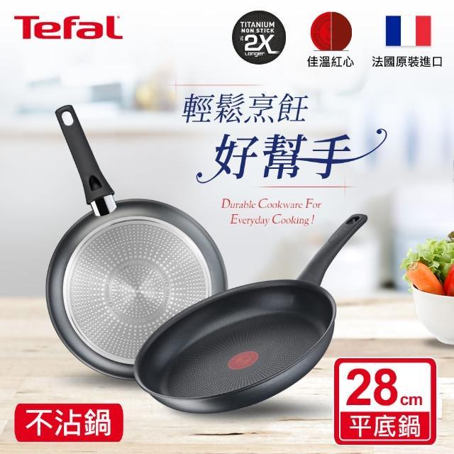 【Tefal 特福】全新鈦升級 左岸雅廚系列28CM不沾鍋平底鍋(電磁爐適用)