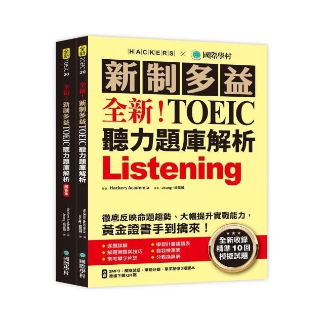 全新!新制多益 TOEIC 聽力題庫解析:全新收錄精準 10 回模擬試題!徹底反映命題趨勢、大幅提升實