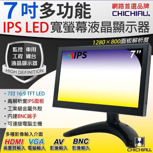 【CHICHIAU】7吋IPS LED液晶螢幕顯示器-AV、BNC、VGA、HDMI