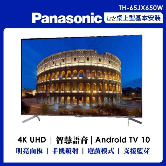 【Panasonic 國際牌】65型4K連網液晶顯示器+視訊盒(TH-65JX650W)