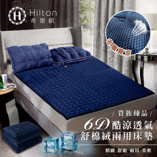 【Hilton 希爾頓】6D透氣舒柔棉絨兩用床墊-均一價(多功能床墊系列-單人/雙人/加大)