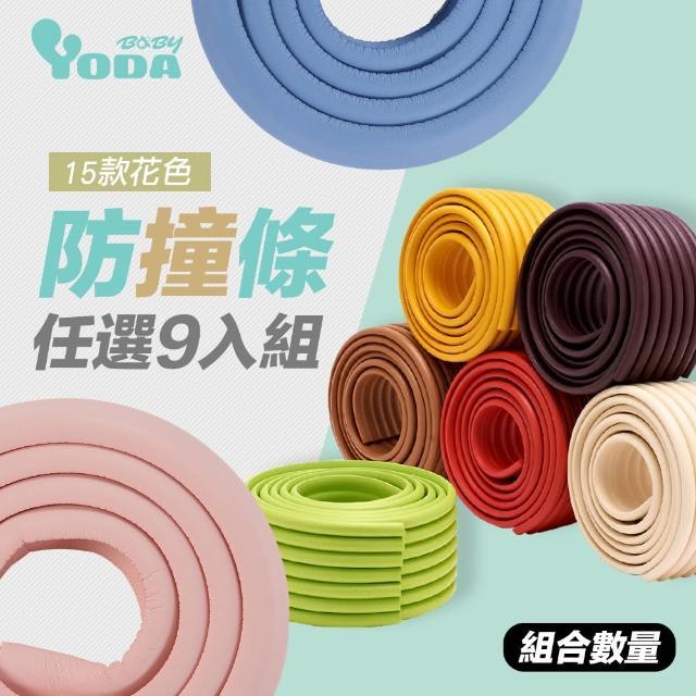 【YODA】DIY多功能泡棉防撞條九入組(15款可選)