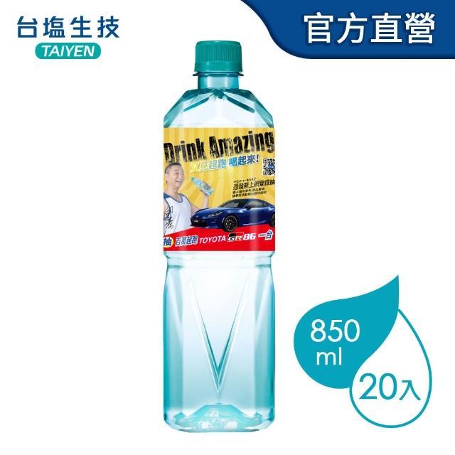 【台鹽】海洋鹼性離子水 850mlx20瓶/箱(隨機出貨)