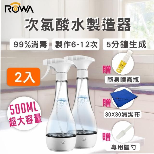 【ROWA 樂華】(2入)超大容量500ML 次氯酸水製造機(贈噴霧瓶+清潔布+鹽勺)