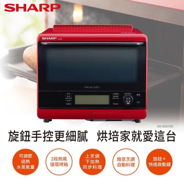 【SHARP 夏普】31L 自動料理兼烘培水波爐(AX-XS5T)