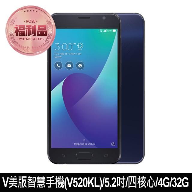 【ASUS】福利品 ZenFone V 美版 V520KL 5.2吋(4G/32G)