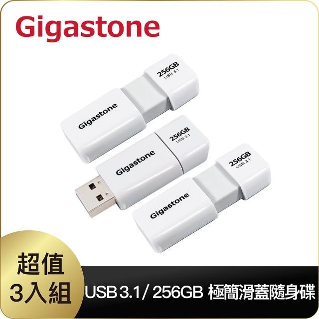 【Gigastone 立達國際】256GB USB3.1 極簡滑蓋隨身碟 UD-3202 白-超值3入組(256G USB3.1 高速隨身碟)