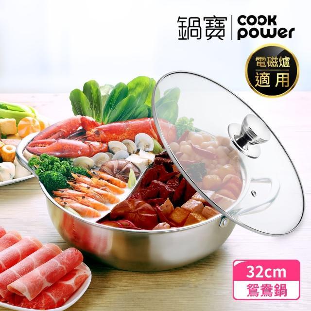【CookPower 鍋寶】304不鏽鋼鴛鴦鍋32CM(SS-3200)