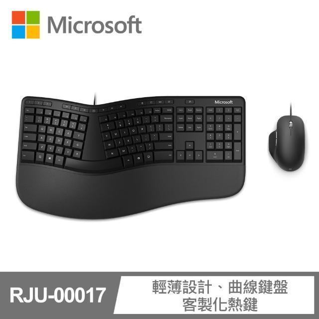 【Microsoft 微軟】人體工學有線鍵鼠組(RJU-00017)