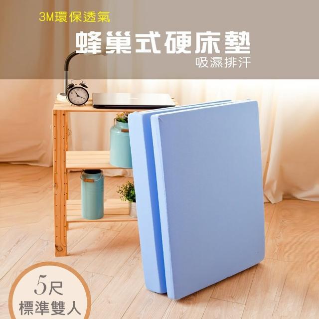 【名流寢飾】3M環保透氣蜂巢式超硬床墊(標準雙人)