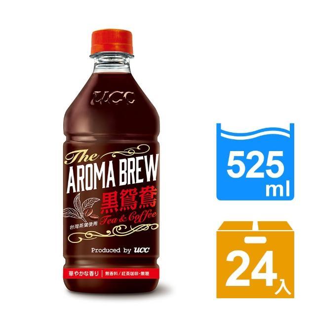 【UCC】AROMA BREW艾洛瑪黑鴛鴦525ml*24入(紅茶與咖啡的完美比例)