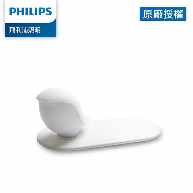 【Philips 飛利浦】66240 LED無線充電小鳥燈(PC003)