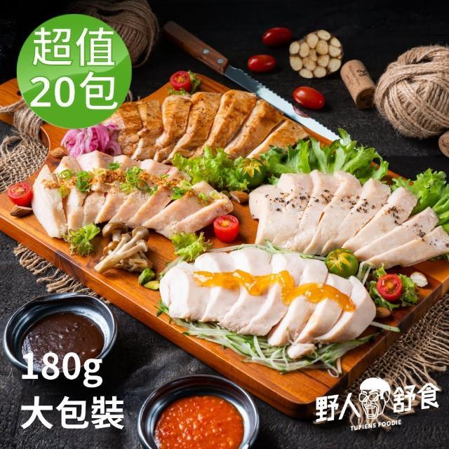 【野人舒食】舒雞胸 低溫烹調雞胸 拆封即食好美味 13種口味任選_20包組