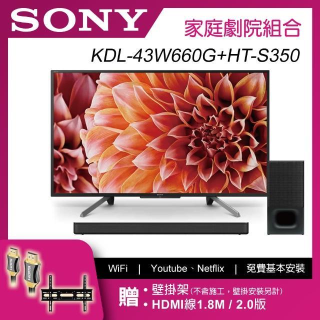 【SONY 索尼】43型FHD HDR連網智慧電視+2.1 聲道單件式喇叭(KD-43W660G+HT-S350)