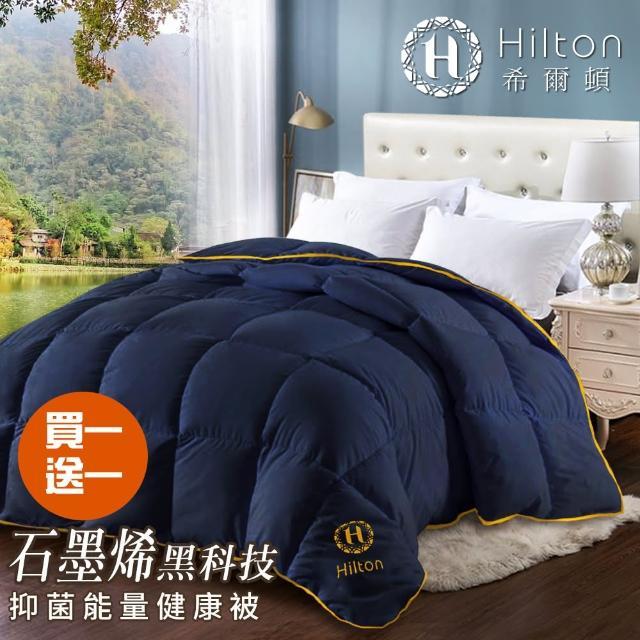 【Hilton 希爾頓】黑科技石墨烯能量健康被2.4kg/藍/買一送一(續熱速暖機能被/保健被/冬被)
