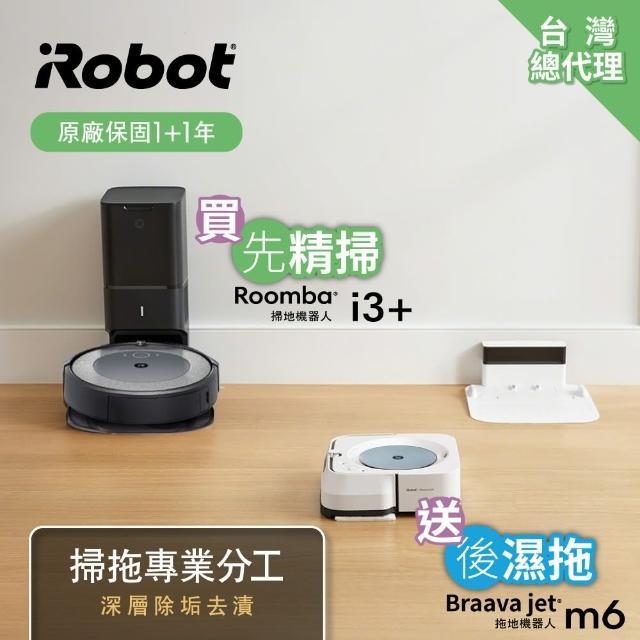 【iRobot】Roomba i3+ 掃地機器人+Braava Jet m6 拖地機器人(頂尖組合 掃完自動拖地)