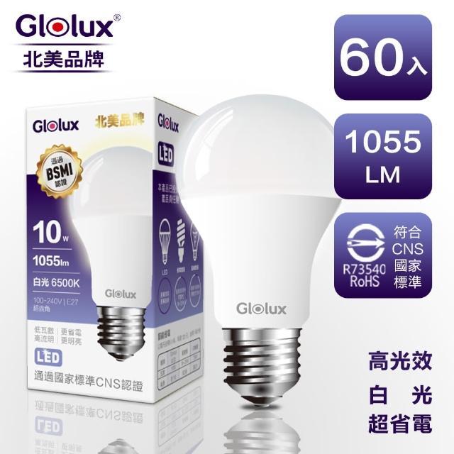 【Glolux】10W 高亮度LED燈泡(北美品牌  白光  60入)