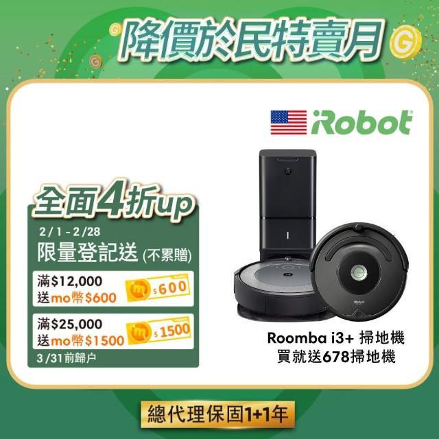 【iRobot】買Roomba i3+ 自動倒垃圾掃地機器人送Roomba 678 掃地機器人(買一送一優惠組 限時特惠)