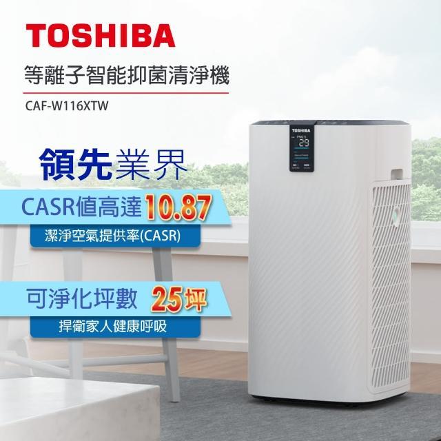 【TOSHIBA 東芝】等離子智能抑菌清淨機(CAF-W116XTW)