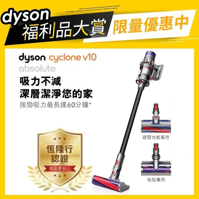 【dyson 戴森 限量福利品】dyson 戴森 V10 Absolute SV12 無線吸塵器黑(雙主吸頭)