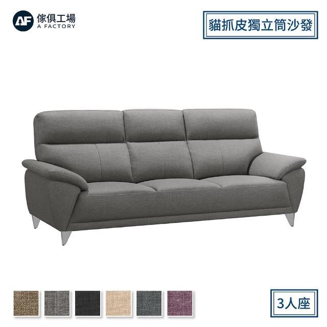 【A FACTORY 傢俱工場】貝果 比利時亞麻紋 支撐型貓抓皮沙發3人座
