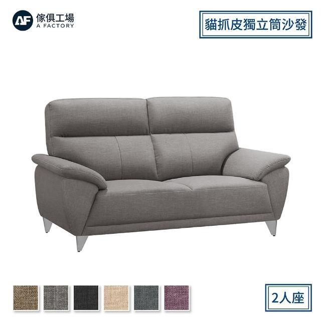 【A FACTORY 傢俱工場】貝果 比利時亞麻紋 支撐型貓抓皮沙發2人座