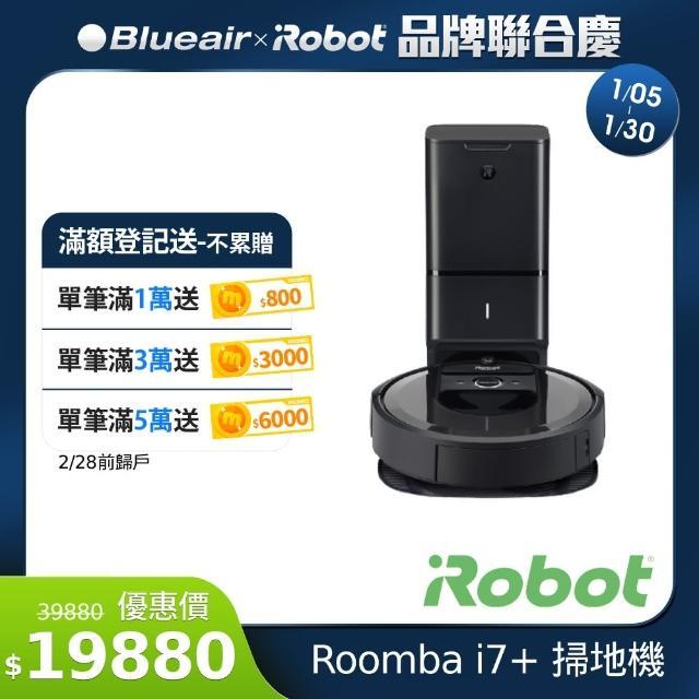 【iRobot】Roomba i7+台灣獨家限量版掃地機器人(送法國SteamOne手持式掛燙機)