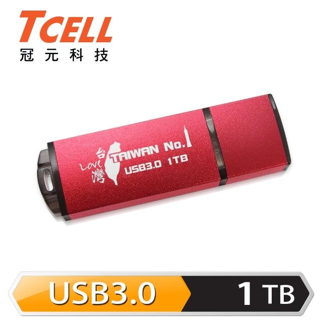 【TCELL 冠元】USB3.0 1TB 台灣No.1 隨身碟(熱血紅限定版)