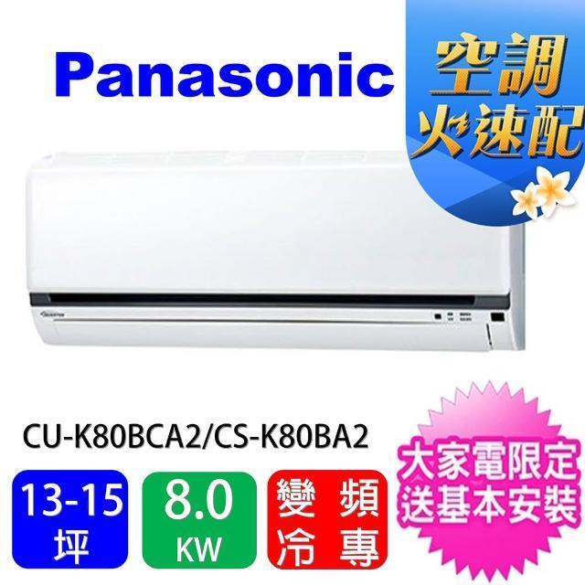 【★北區火速配★Panasonic 國際牌】13-15坪標準型變頻冷專分離式冷氣(CU-K80BCA2/CS-K80BA2)