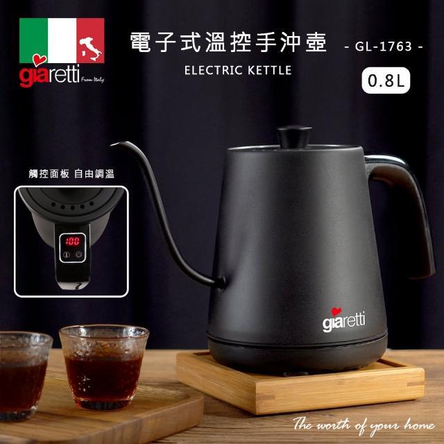 【【Giaretti】】電子式溫控電茶壺 GL-1763