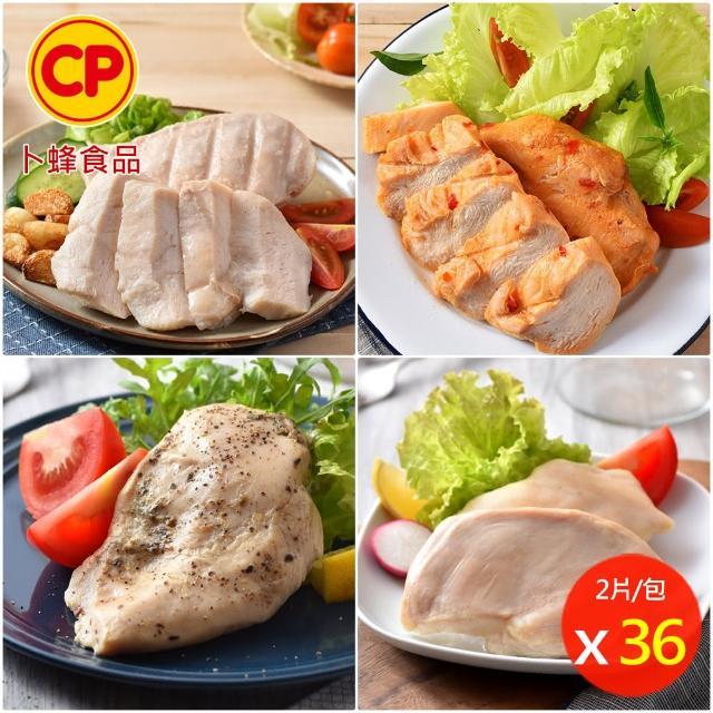【卜蜂】歐式清蒜品柚檸佐經典 即食嫩雞胸肉 超值36包組(2片/包)
