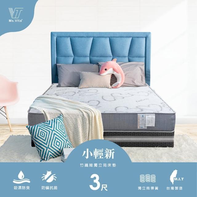 【維塔小姐Ms.Vita】小輕新-竹纖維獨立筒床墊-迷你單人3尺