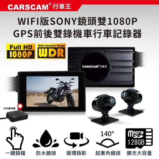 【CARSCAM】M6 精裝版 WIFI 機車行車記錄器SONY鏡頭 前後雙1080P(贈32G記憶卡+手機支架)