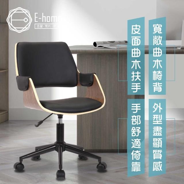 【E-home】Hugo雨果中背曲木扶手電腦椅-黑色(曲木電腦椅)