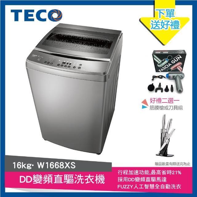 【TECO 東元 ★獨家送DC扇】16kg DD變頻直驅洗衣機(W1668XS)