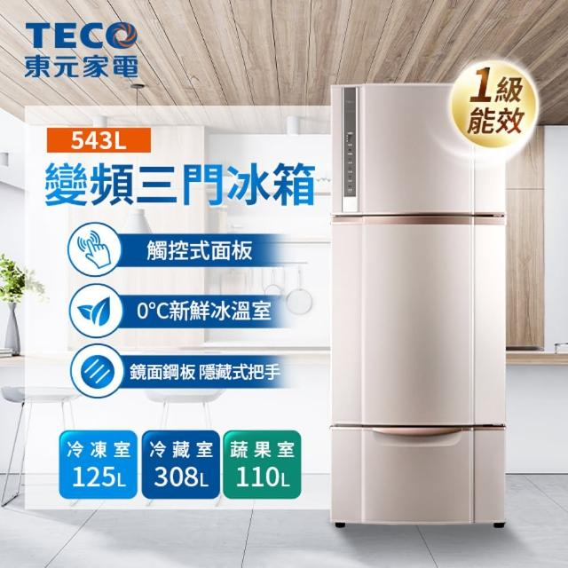 【TECO 東元】543公升 一級能效變頻三門冰箱(R5652VXSP)