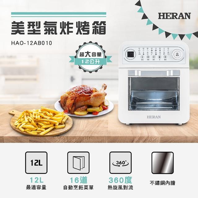 【HERAN禾聯★】12公升360度熱旋風美型氣炸烤箱(HAO-12AB010)