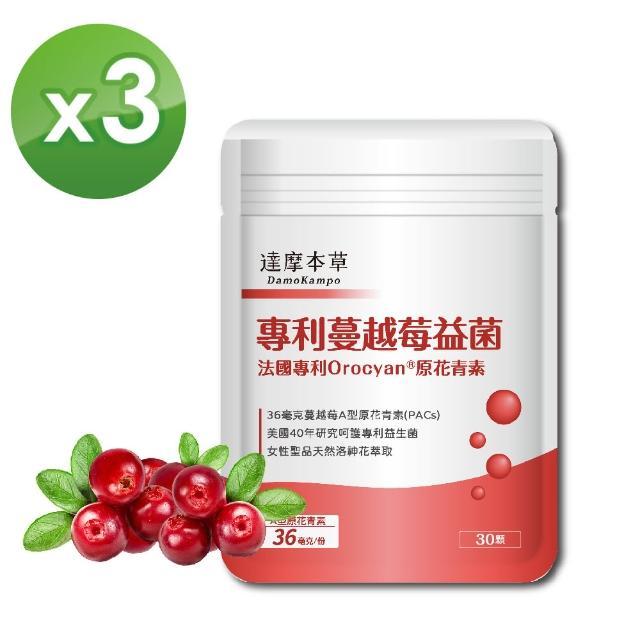 【達摩本草】專利蔓越莓益生菌x3包(36毫克原花青素、呵護私密)