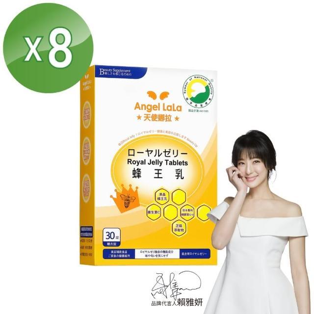 【Angel LaLa 天使娜拉】蜂王乳+芝麻素糖衣錠(30錠/盒x8盒)