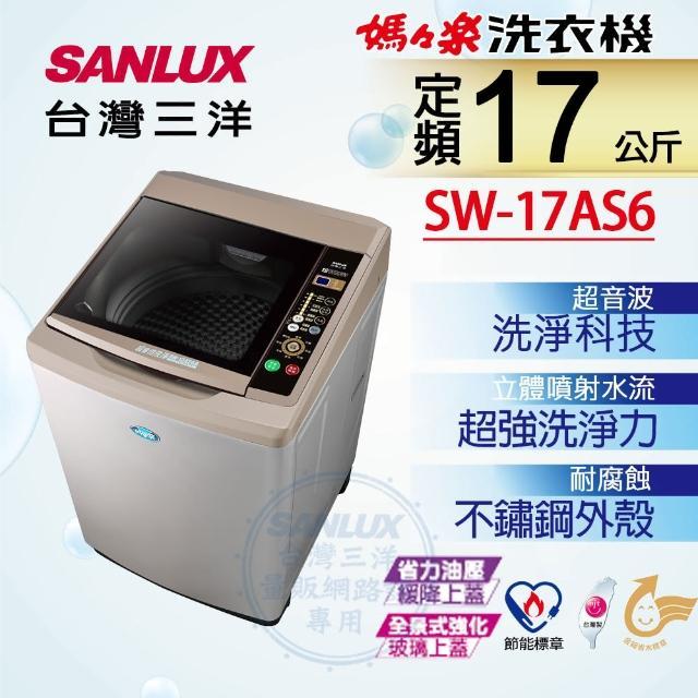 【SANLUX 台灣三洋】◆17Kg內外不鏽鋼超音波洗衣機(SW-17AS6)