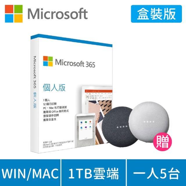 【超值Google智慧音箱組】Microsoft 365 個人版中文盒裝(拆封後無法退換貨)