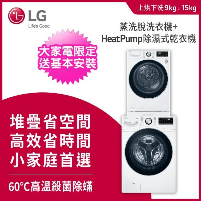 【LG 樂金】9+15公斤◆免曬衣乾衣機+WiFi滾筒洗衣機(蒸洗脫)(WR-90VW+WD-S15TBW)