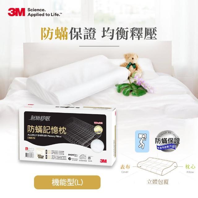 【3M】新絲舒眠防蹣記憶枕-機能型(L)