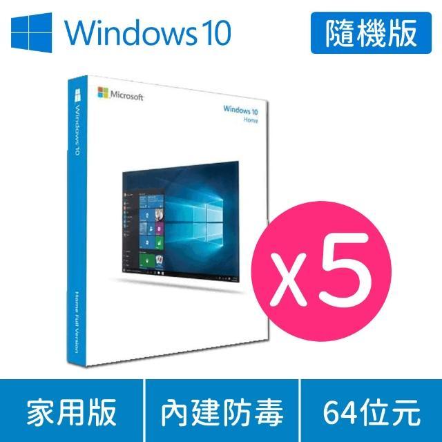 【創業好幫手5入組】Microsoft微軟Windows Home 10 64Bit 中文隨機版(Win 10)