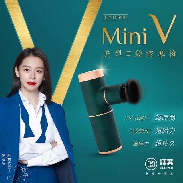 【母親節限定★輝葉】miniV美型口袋按摩槍(HY-10599)