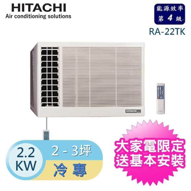 【HITACHI 日立】2-3坪左吹窗型冷氣(RA-22TK)