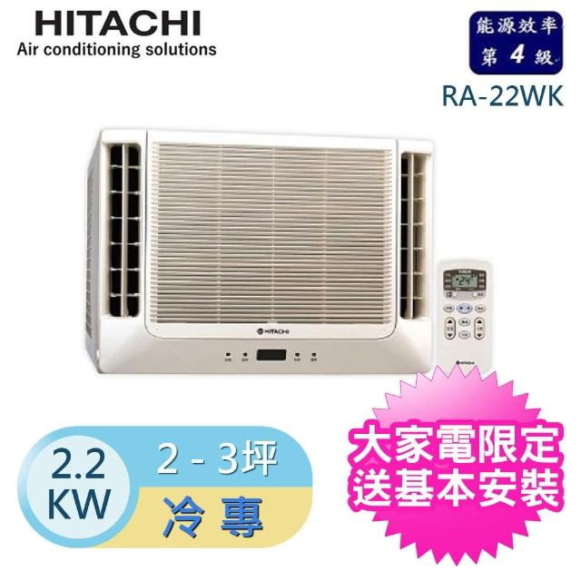 【HITACHI 日立】2-3坪雙吹式窗型冷氣(RA-22WK)