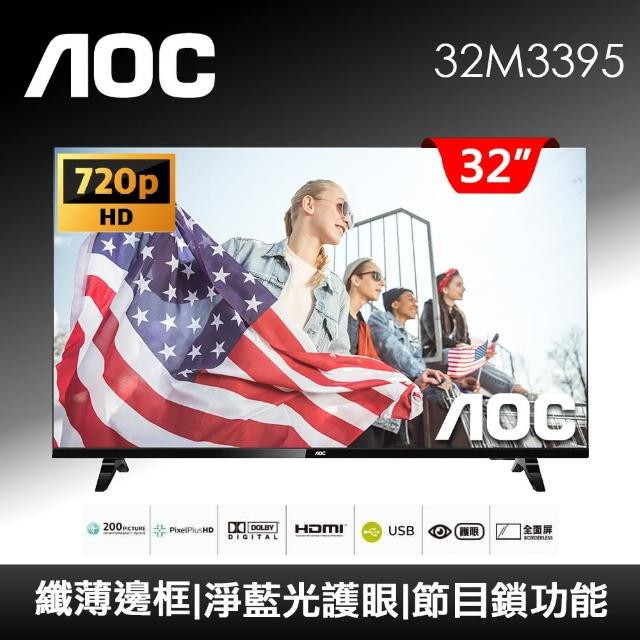 【AOC】32型 無邊框液晶顯示器(32M3395)