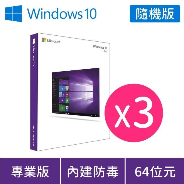 【熱銷3入組】Microsoft微軟Windows PRO 10 64 Bit 中文隨機版(Win 10 Pro)