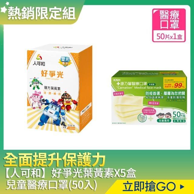 【人可和】好爭光葉黃素-波力限定版30包x5盒+康乃馨雙鋼印兒童醫療口罩(50片/盒)